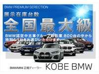Kobe BMW BMW Premium Selection 姫路
