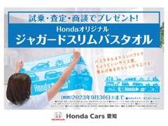 県下最大級の在庫数を誇るホンダカーズ愛知のネットワークでご希望の車をお探しします。系列店舗の在庫車もお取り寄せします。