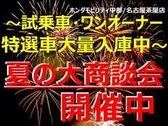愛知県最大級の展示スペースを設けている当店にはお値打ちなお車が盛りだくさんです!是非現車をご覧にいらして下さいね♪