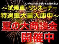 (株)ホンダカーズ愛知 名古屋茶屋店(認定中古車取扱店)
