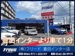 東名高速豊田インターより車で1分という好立地!この看板が目印です!どうぞお気軽にご来店下さいませ。