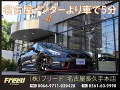東名高速名古屋インターより車で5分という好立地!この新社屋が目印です!どうぞお気軽にご来店下さいませ。