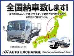 沖縄から北海道まで全国納車対応可能です!お客様の玄関までお届けいたします♪