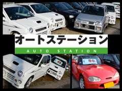 店舗前にも展示場があります!北陸・関西・九州など遠方販売の実績あります! ◆高価買取・希少車販売・修理・鈑金・車検◆