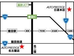 東名名古屋インターから、車で約10分、県道57号線沿い。