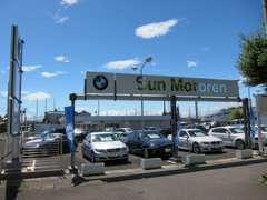 BMW正規販売店BMWサン・モトーレンの認定中古車展示場です。
