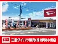 三重ダイハツ販売(株) 伊勢小俣店