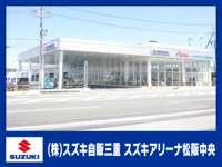 スズキ自販三重 スズキアリーナ松阪中央