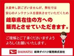 岐阜ダイハツ販売U-Car美濃加茂店です!赤いダイハツの看板が目印です。