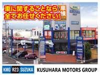 クスハラ自動車 KMG本店