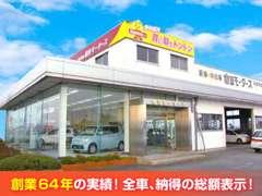 納得のいくお車を揃えてお待ちしております。