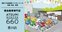ATSUMI660 (アツミロクロクマル) 豊川店