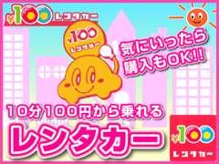 気軽に便利♪10分100円から乗れるレンタカー☆色んな場面で活躍します♪ 気に入ったら、購入もOK♪ 好評受付中♪