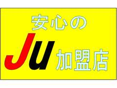 安心のJu加盟店です!!