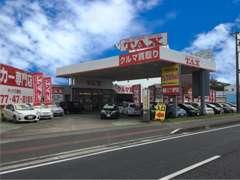 国道50号線沿い。お気軽にご来店ください!北関東自動車道、太田・藪塚インターチェンジより車で15分です。