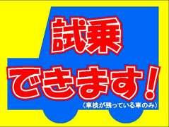 車検が残っている車輌は、試乗可能です。事前にご連絡下さい!