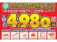 カーサルーン・ビック 4980円青森 軽自動車専門・定額エコノリくん弘前店