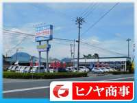 ヒノヤ商事(株) マイカープラザ日詰