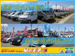バン・トラックを中心に常時100台以上展示!★格安乗用車★もございますので、ぜひ!ご覧ください。