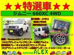 大好評企画!『ALEX特選車』です♪今回は人気のミニバン!【トヨタ エスクァイア 2.0G 4WD】詳しくは在庫ページをご覧ください★