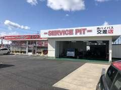 西バイパス沿い西田店です。格安諸費用コミ車専門店です。あなたのお探しのお車がここにありますよ~♪