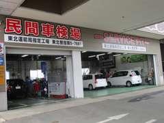 東北運輸局指定工場完備!当店整備のプロ達が貴方のお車をしっかりアフター致します♪車検・修理のお見積もりもお気軽にどうぞ♪