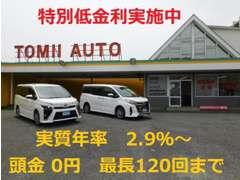 HPも最新入庫情報更新中! http://www.tomii-auto.co.jp/
