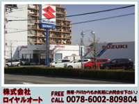 ロータス昭島 多摩大橋店