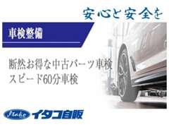 自社指定整備工場完備で、車検整備、修理をきちんと行います。