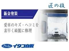 自社鈑金工場完備!キズなどの修理もフルサポート致します。