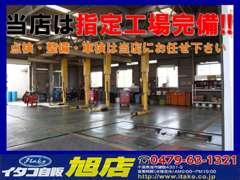 当店は関東運輸局長から「指定自動車整備事業」の指定を受けています。点検・整備・車検はもちろん、アフターもお任せください♪