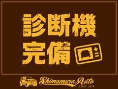 敷地内に運輸局認証工場完備で国家整備士常駐!本気でアフターフォローに努めます!車検・修理も格安にて!