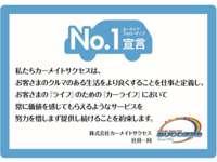 CARMATE SUCCESS(カーメイト サクセス) 春日部店