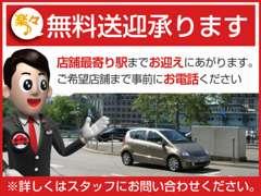 ☆無料送迎サービス実施中☆石原駅までお迎えにあがります!事前にお電話ください。