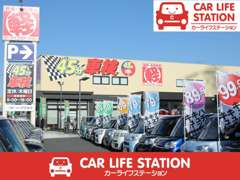埼玉県内に3店舗展開!全ての店舗に整備工場を併設しています。カーライフステーションにお任せください!