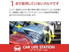 ナンバー登録だけされた車で使用や運行に供されていない中古車です。当店の届出済未使用車は、走行30キロ以内のものを指します。