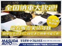 ◇全国納車大歓迎!◆希少な車両が多いため遠方のお客様も多くいます。遠方販売ももちろん大歓迎!お得な陸送費でお届け!