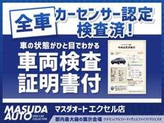 お客様に安心してご検討いただくために全車両カーセンサー認定を取り入れております! 厳しい基準にてチェックした車両を販売!