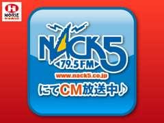 "FM79.5NACK5にてCM放送中♪""草加と古河のホリエオ~ト""でお馴染のキャッチフレーズ♪"