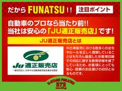 自動車のプロなら当たり前!安心と信頼の「JU適正販売店」です。