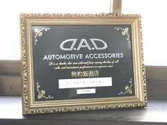 VIP・ラグジュアリーカー向けドレスアップ自動車用パーツのブランド「D.A.D」の正規取扱い店です!ドレスアップを考えましょう!