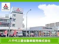 八千代三菱自動車販売株式会社 八千代本店