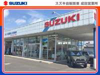スズキ自販関東 成田営業所