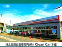 埼北三菱自動車販売 クリーンカー本庄