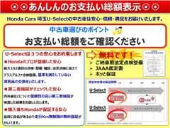 ホンダカーズ埼玉では、県内に中古車取扱店を24拠店構えています