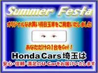 (株)ホンダカーズ埼玉 ホンダオートテラス所沢