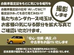 ホンダカーズ埼玉では、県内に中古車取扱店を24拠点構えてます!