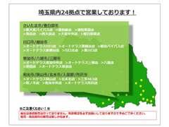 ホンダカーズ埼玉では、県内に中古車取扱店を24拠点構えてます!いつでもお気軽にご来店ください。※注意書をお読みください