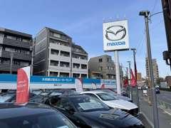◆東京都・城南地区『MAZDAディーラー』大型U-Car展示場◆