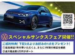 認定中古車フェア開催<9月1日~9月30日迄>